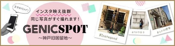 GENICSPOT 〜神戸旧居留地〜