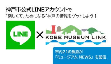 神戸市公式line