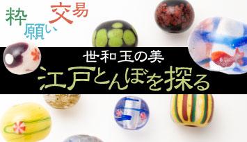 KOBEとんぼ玉ミュージアム企画展