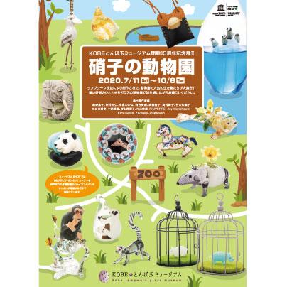 硝子の動物園