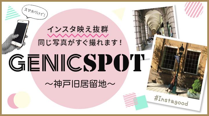 GENIC SPOT ~神戸旧居留地~